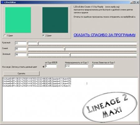 Программа для точки в л2 на интерлюде