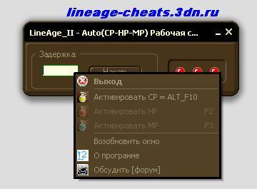 Скачать LineAge_II - Auto(CP-HP-MP),Программа для банок ...: http://dirt-cs.at.ua/load/lineage_2/programmy_lineage_2/lineage_ii_auto_cp_hp_mp_programma_dlja_banok/19-1-0-507
